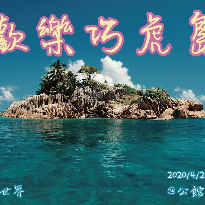 歡樂巧虎島(米老虎、庫馬歡樂世界)