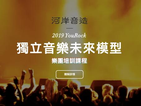 2019 Yourock獨立音樂未來模型:期中十團出爐!