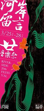 河岸20周年音樂祭主視覺_關東旗W60xH150cm-01.JPG