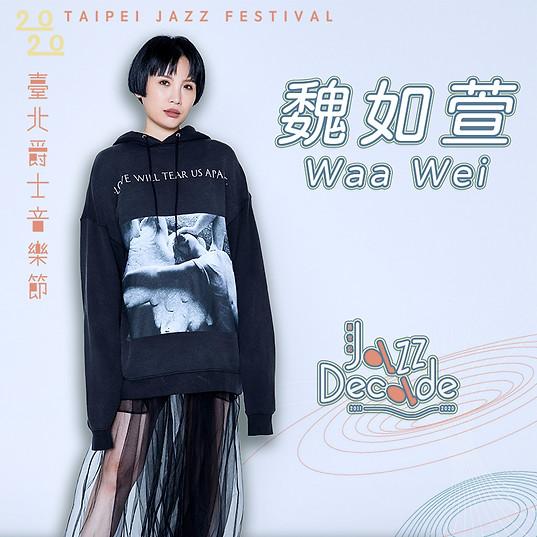 魏如萱 Waa Wei