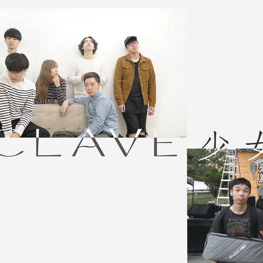 大家樂壇x開放音樂_亞洲遊樂行: Clave @台北