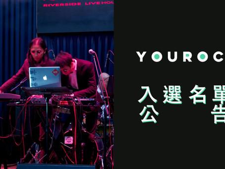 2018音造計畫 YOUROCK入選名單公布