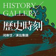 河岸20周年音樂祭網站banner2_玉.jpg