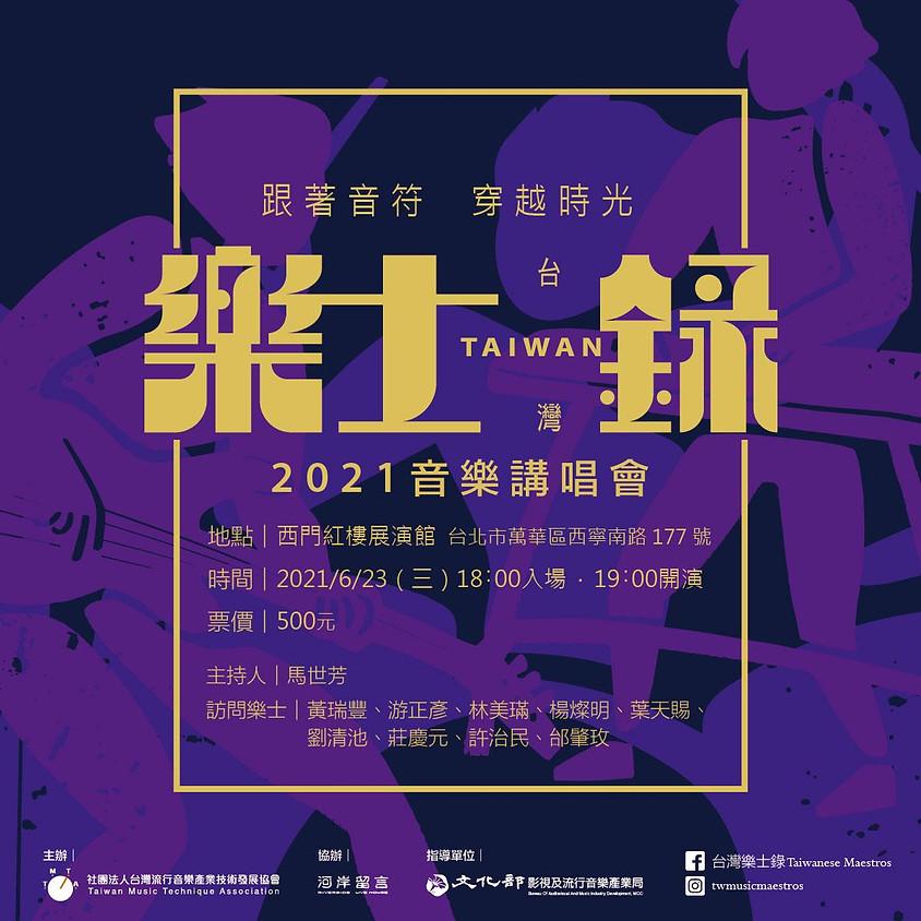 (已取消)台灣樂士錄 2021音樂講唱會