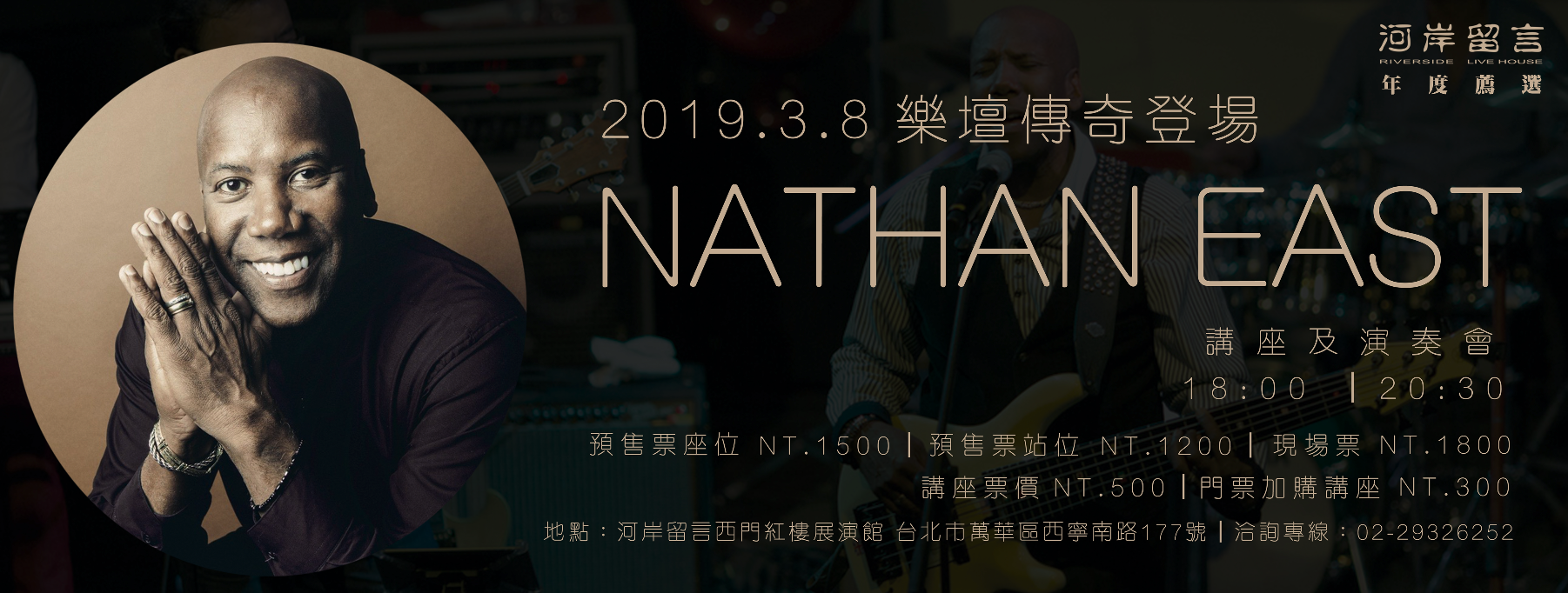 NathanEast banner