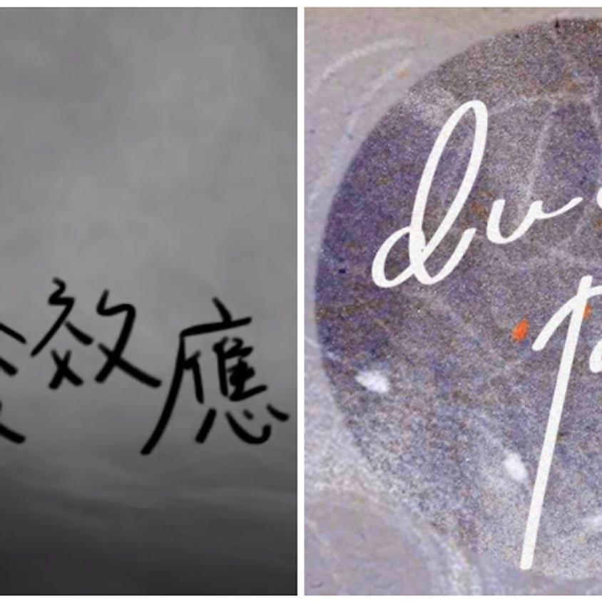 """微酸效應樂團/""""菲""""比尋常 / 雜質派dust pie"""