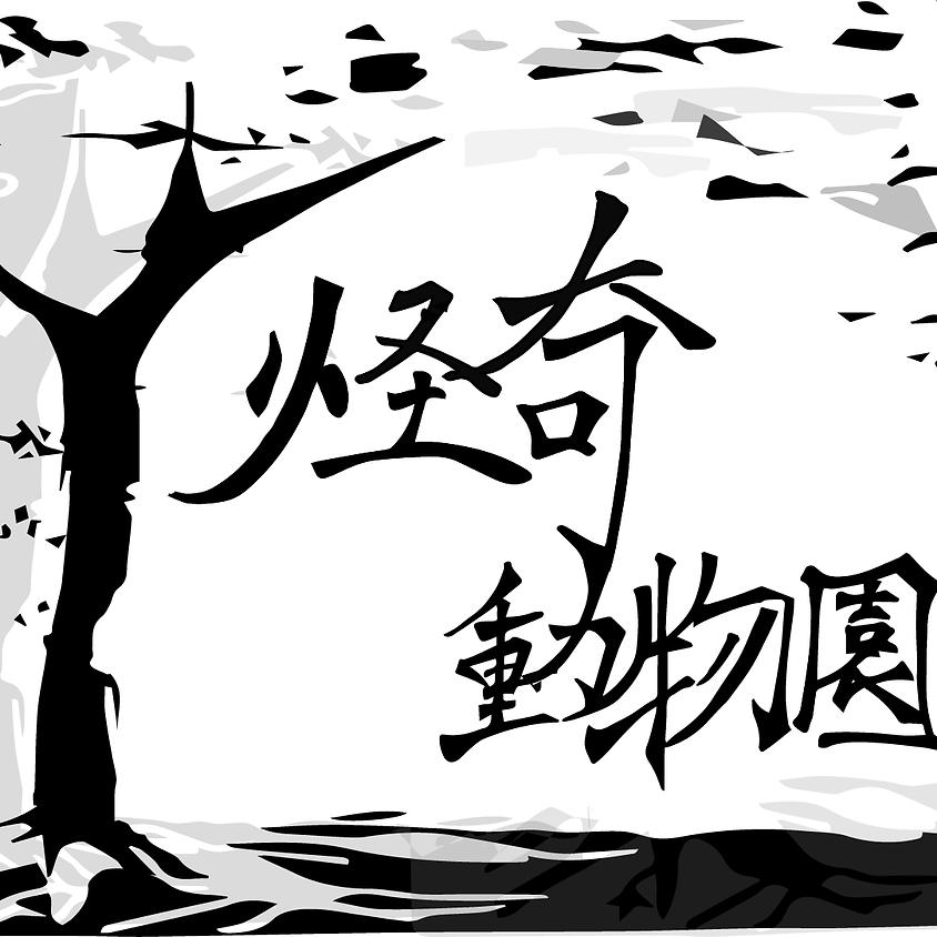 怪奇動物園:王品渝X陳庭儀