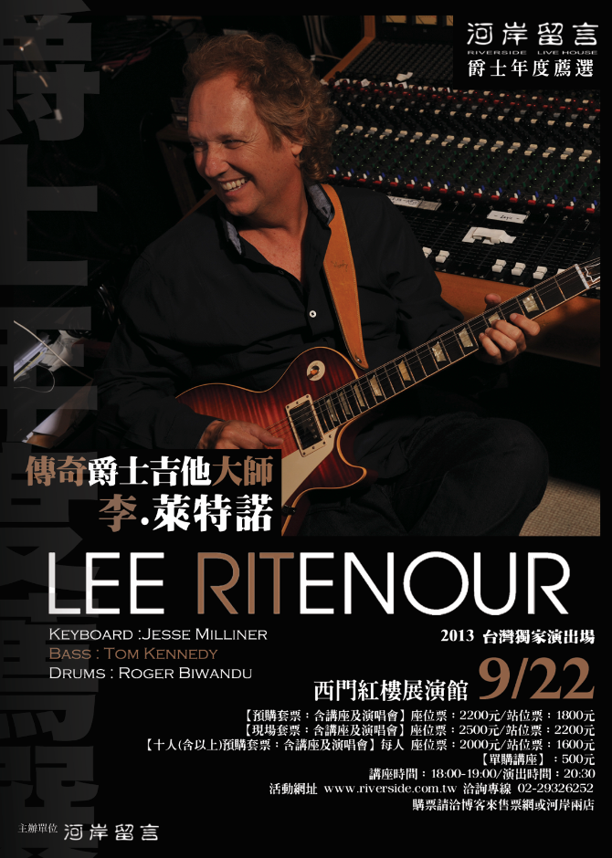 2013 Lee Ritenour 海報