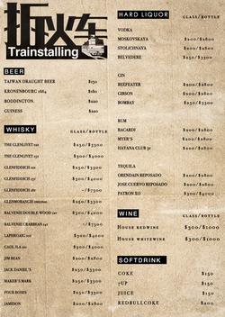 拆火車菜單