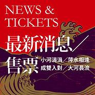 河岸20周年音樂祭網站banner2_鳳.jpg