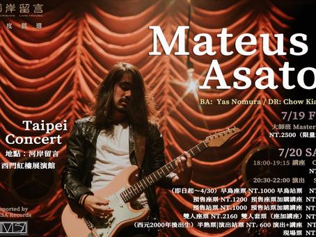 河岸留言年度薦選 Mateus Asato|台北場