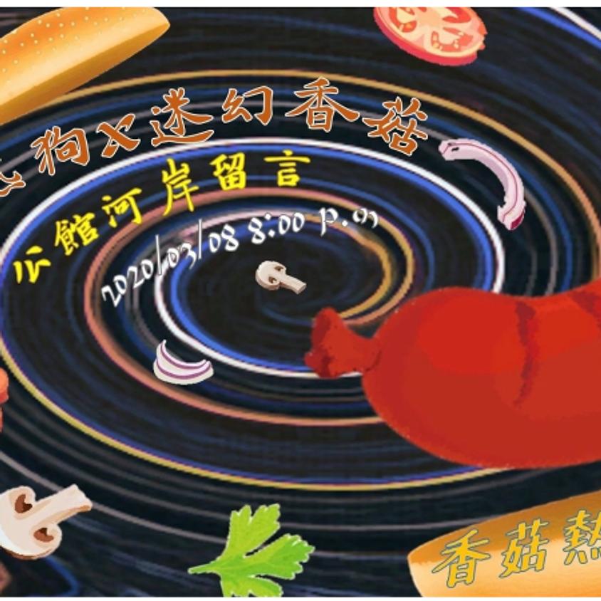 香菇熱狗堡:迷幻香菇X東京熱狗