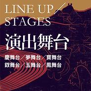 河岸20周年音樂祭網站banner2_釵.jpg
