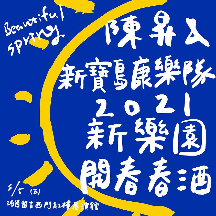 陳昇 & 新寶島康樂隊 2021 春酒演唱會