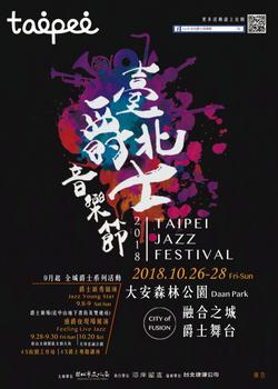 2018 台北爵士音樂節