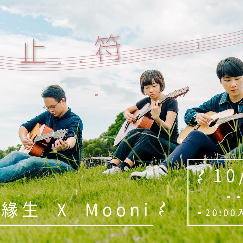 《 休 止 符 》- 理性邊緣生 X Mooni