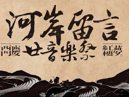 河岸二十音樂祭之西門慶與紅樓夢,第一波卡司即將公佈!
