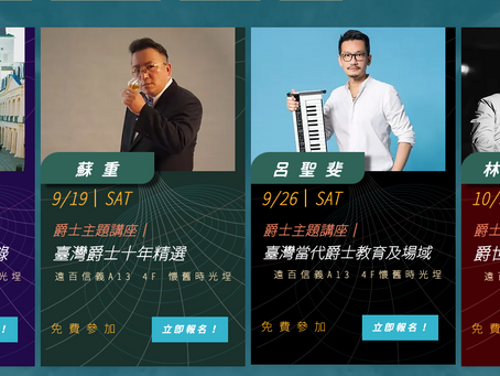 2020 臺北爵士音樂節 爵世紀 系列活動開跑!