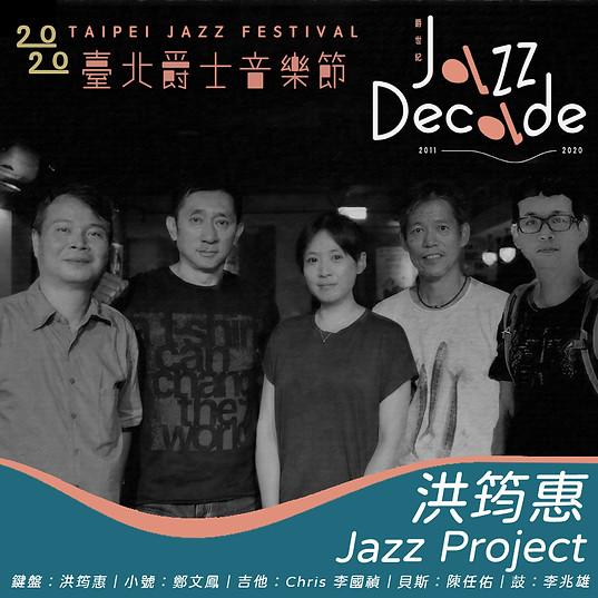 洪筠惠 Jazz Project
