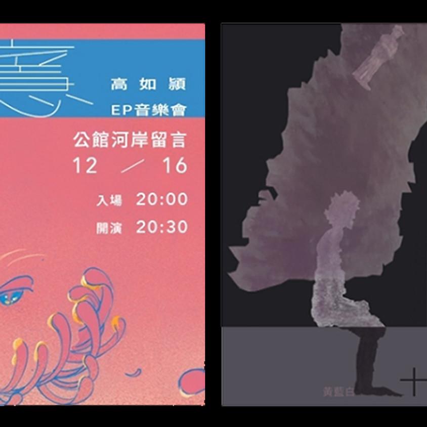 【癮】 EP音樂會:高如頴 x 黃藍白專輯《12月》發表會