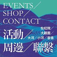 河岸20周年音樂祭網站banner2_夢.jpg