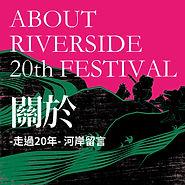 河岸20周年音樂祭網站banner2_慶.jpg