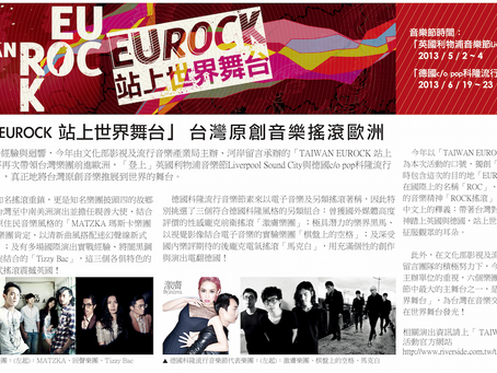 2013年歐洲地區音樂節展演活動-TAIWAN Eurock