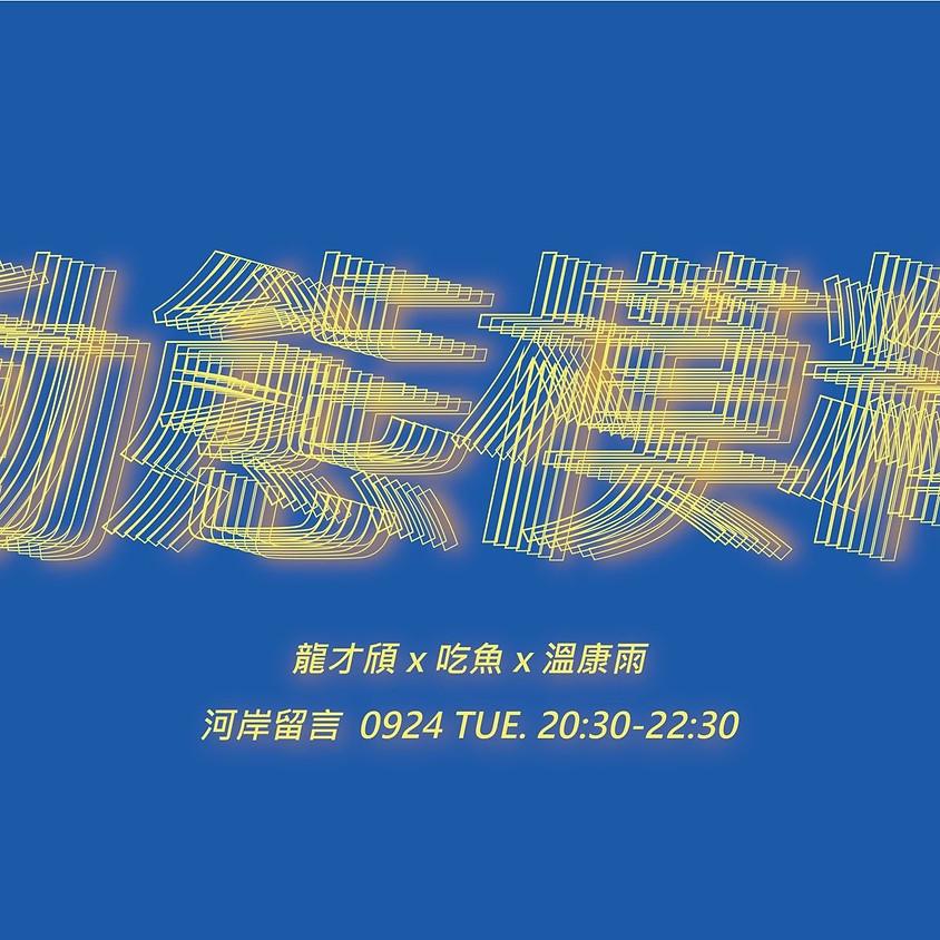 YouRock: 《《動態模糊》》 龍才頎 JohnLung x EAT FISH 吃魚 x 溫康雨