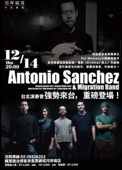 2017 Antonio Sanchez臺北演奏會