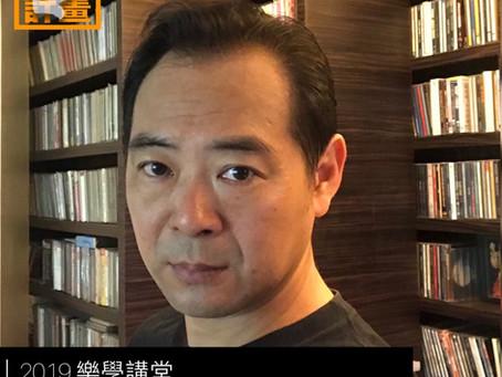 2019 樂學講堂|産業命脈-音樂商品通路|郭宏治