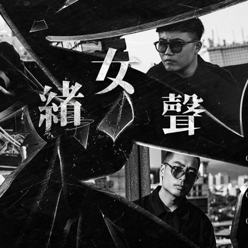 情緒女聲 MIZMEZ 首張EP「她不說話」巡迴