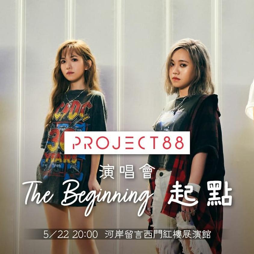 Project 88 「起點」演唱會
