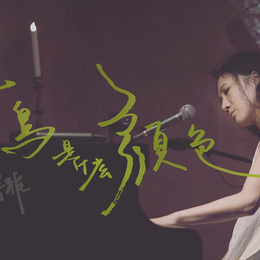 范書雅《青鳥是什麼顏色》專輯發行簽唱會