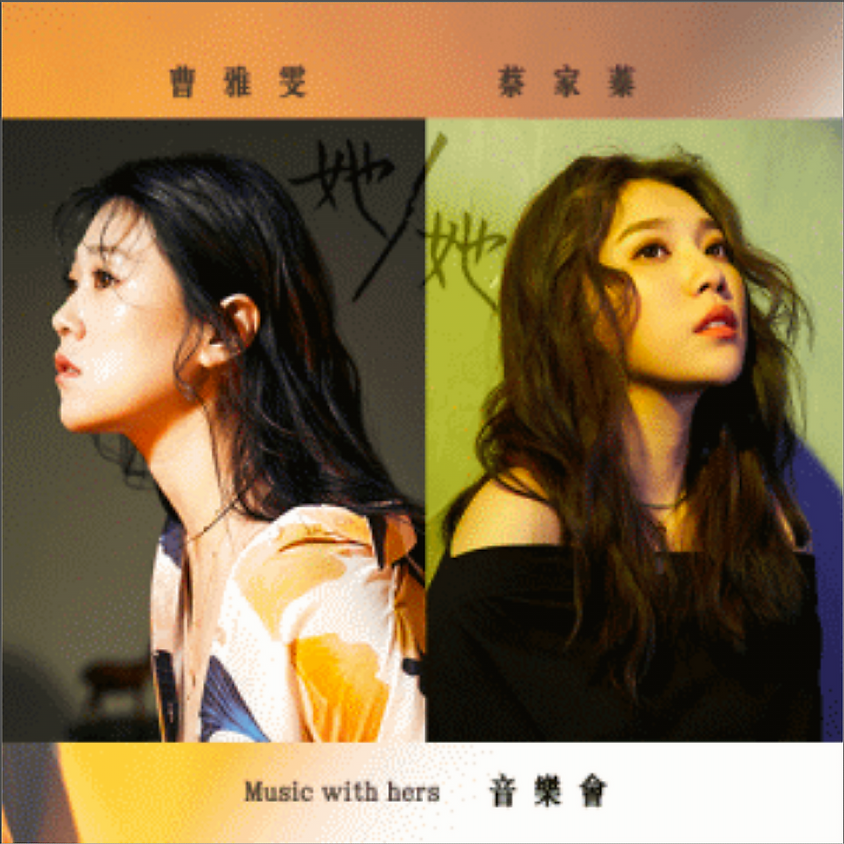 曹雅雯/蔡家蓁 她/她 Music with hers 音樂會