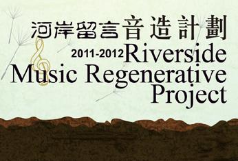 2011年 音造計畫