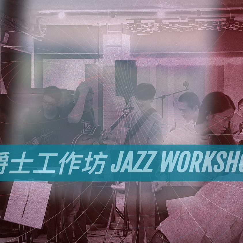 爵士工作坊 Jazz Workshop 報名頁面 延長至9/5  即將截止
