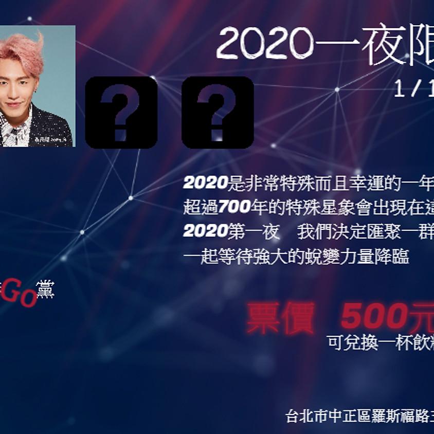 人土土佳:黃培育/黃昺翔 Sean H.與他的Who群Go黨 2020 第一彈 一起來K歌