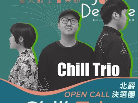 決選團|Chill Trio 趣友三重奏