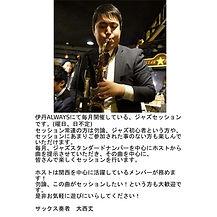 伊丹ALWAYSセッションフライヤー.jpg