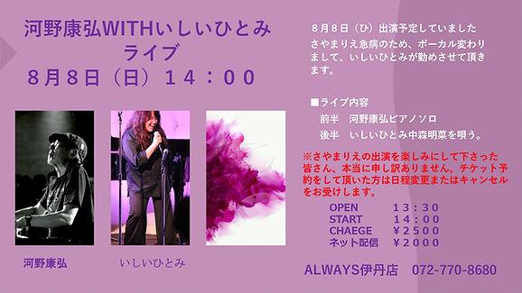 88変更伊丹_page-0001.jpg