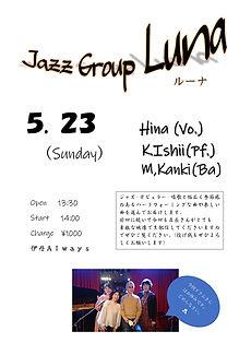 20210523Luna Live_page-0001.jpg