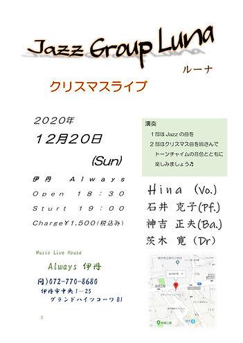 LUNA 2020クリスマスライブ PDF (1)_page-0001.jpg