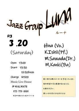 20210321Luna Live 案内状_page-0001.jpg