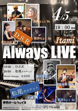 itami_always_live.jpg