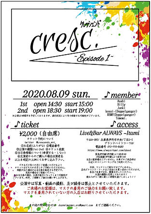 itami20200809.jpg