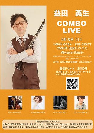 益田英生-combolive_page-0001.jpg