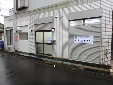 2019年7月東京営業所開設