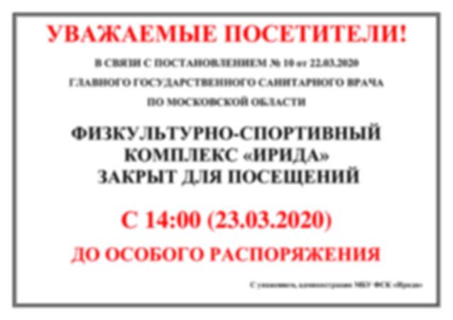 ВНИМАНИЕ-_1_ (1).jpg