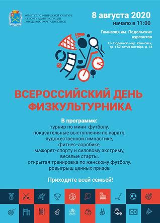 День физкультурника-афиша А4-2020-Курсан