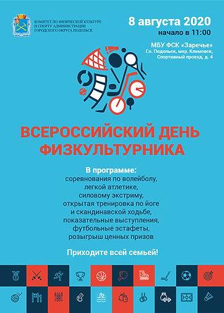 День физкультурника-афиша А4-2020-зАРЕЧЬ